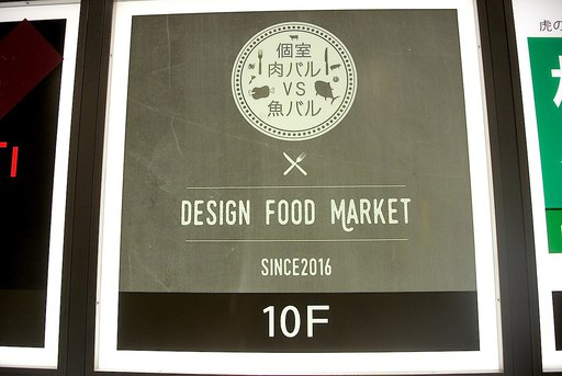DESIGN FOOD MARKET