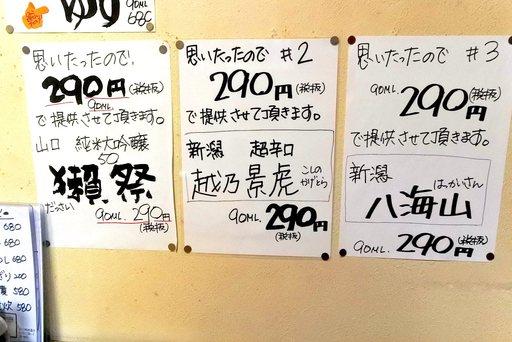 まさかの290円。