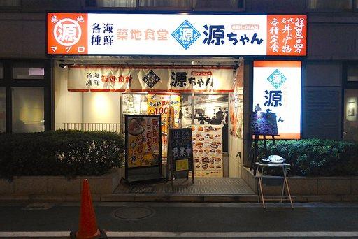 築地食堂源ちゃん 神保町店
