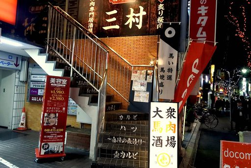 馬肉酒場 三村