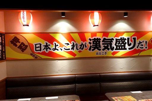 日本よ、これが漢気盛りだ!