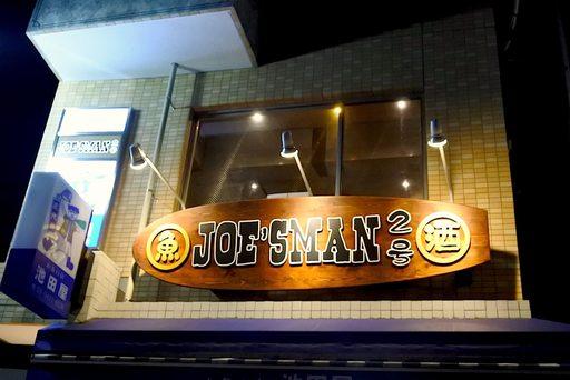 JOE'S MAN 2号