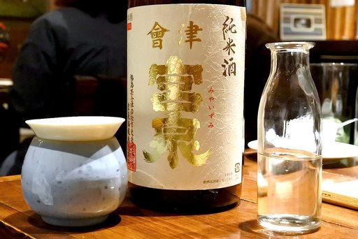 會津 宮泉 純米酒 初しぼり 生酒