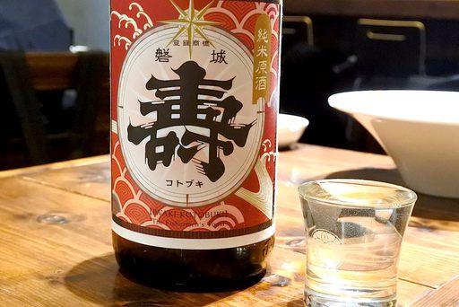 磐城壽  山廃純米酒 アカガネ