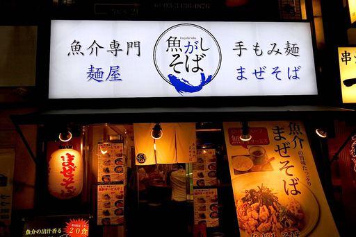 魚介系まぜそば専門店 魚がしそば 新橋本店