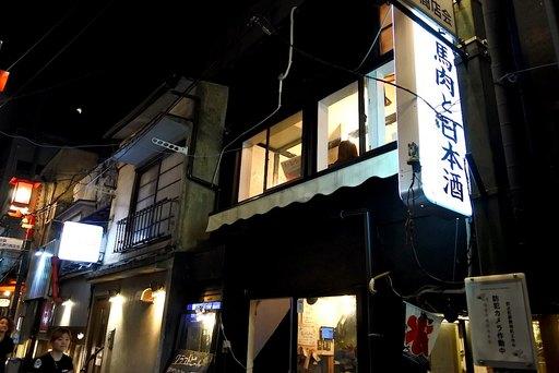馬肉と日本酒