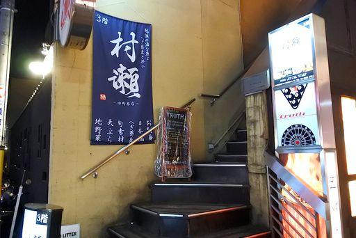 新潟の郷土料理にはもちろん日本酒がよく合う@三田