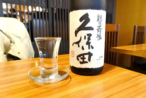 純米大吟醸 久保田