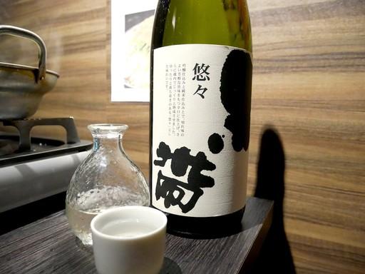 黒帯 悠々 純米吟醸