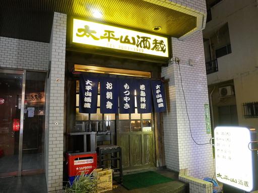太平山酒蔵