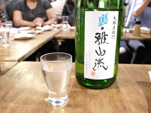 裏・雅山流 新藤酒蔵
