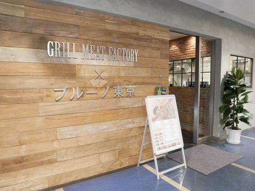 デザイナーズ個室×肉バル GRILL MEAT FACTORY