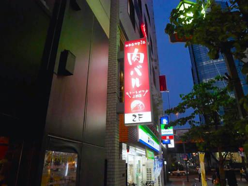 肉バルミートピア 上野店