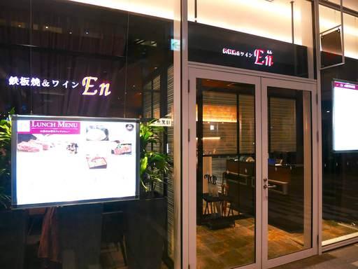 鉄板ステーキ&ワイン En 目黒セントラルスクエア店