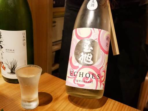 玉旭 ECHOES 酒母搾り 純米生原酒