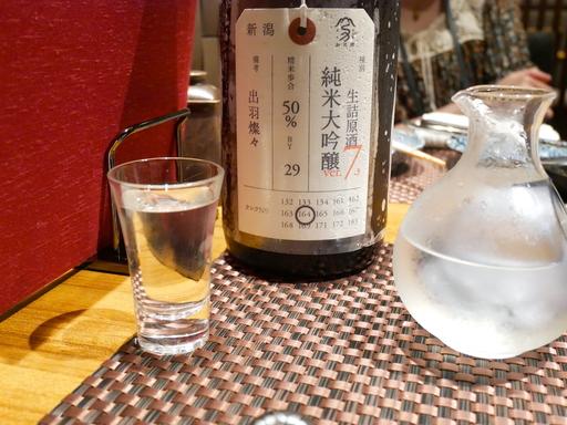 加茂錦酒造「荷札酒」