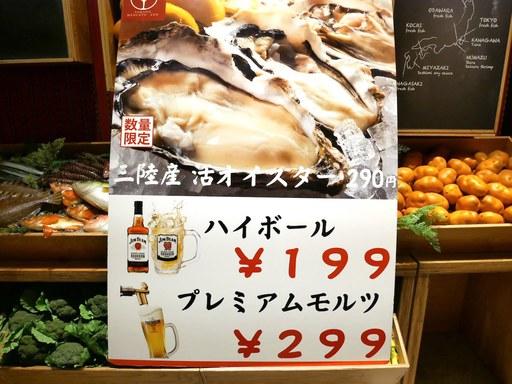 プレモル生299円、ハイボール199円