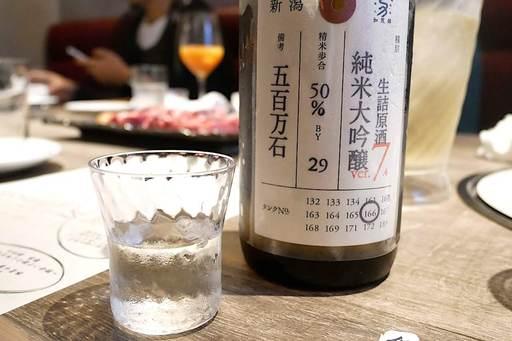 加茂錦 荷札酒 純米大吟醸 生詰原酒 Ver.7.4 しぼりたて