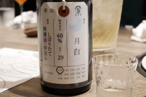 加茂錦 月白 純米大吟醸 無濾過・仲汲み しぼりたて