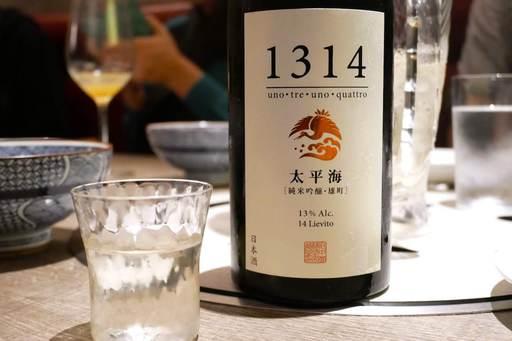 太平海 1314 純米吟醸原酒