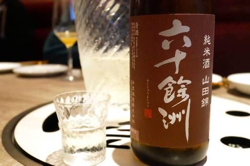 六十餘洲 純米酒 山田錦
