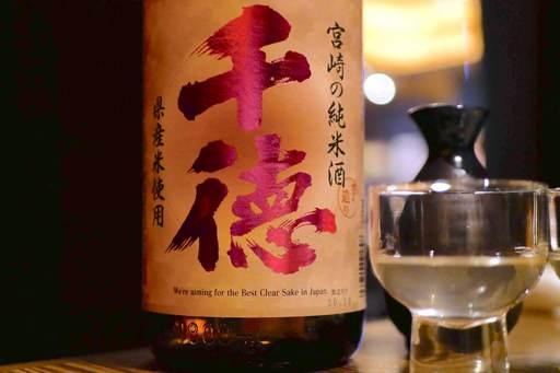 宮崎の純米酒 千徳