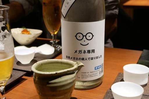 萩野酒造【萩の鶴】メガネ専用 特別純米酒(火入れ)