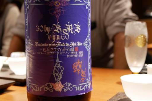 美冨久酒造 三連星 番外編III フランスワイン酵母