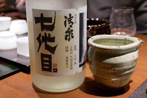 清泉 七代目 純米吟醸 生貯蔵酒