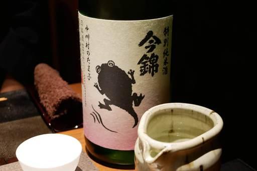 米沢酒造 今錦
