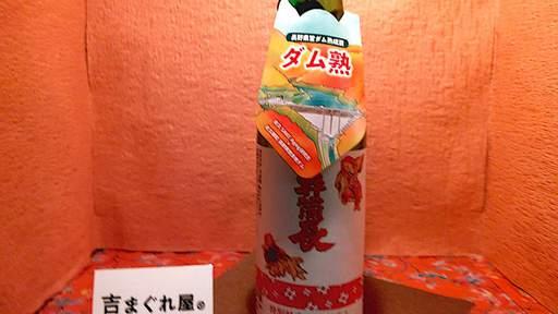 黒澤 生モト 純米金紋錦ダム熟生原酒