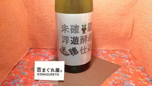 遊穂 生もと純米 生原酒 未確認浮遊酵母仕込み