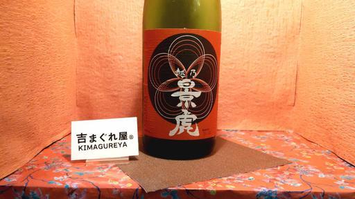 越乃景虎 梅酒