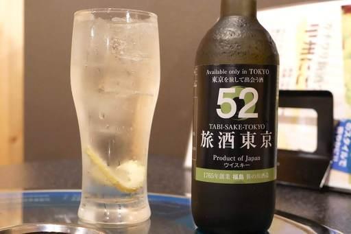 旅酒東京52 ウィスキー