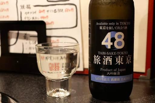 旅酒東京48 大吟醸