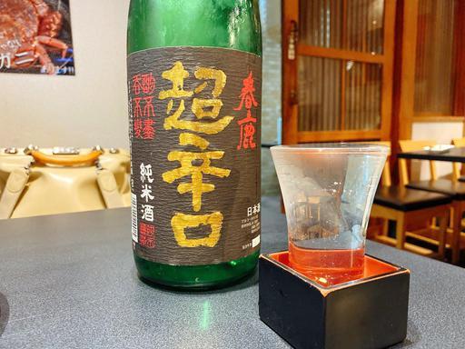 純米酒 春鹿 超辛口