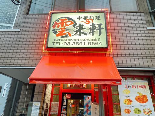 中華料理 雲来軒