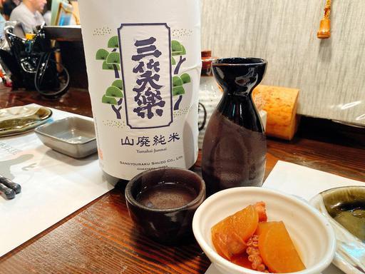 三笑楽 山廃純米