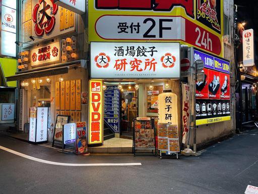 酒場餃子研究所 渋谷店