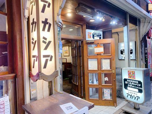 アカシア 新宿本店