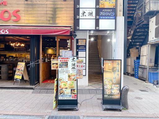 黒潮 品川本店