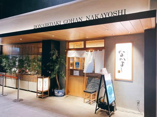 土鍋炊ごはん なかよし 渋谷ストリーム店