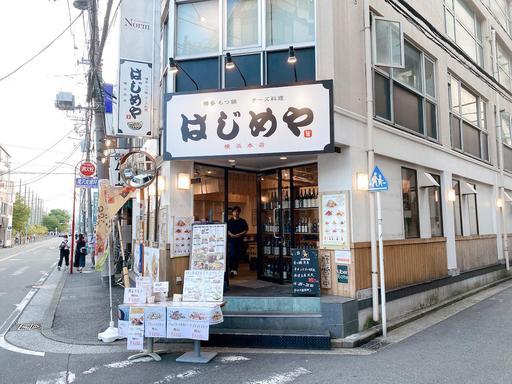博多もつ鍋とチーズ料理 はじめや 横浜本店
