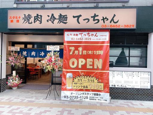 焼肉 冷麺 てっちゃん 中目黒店