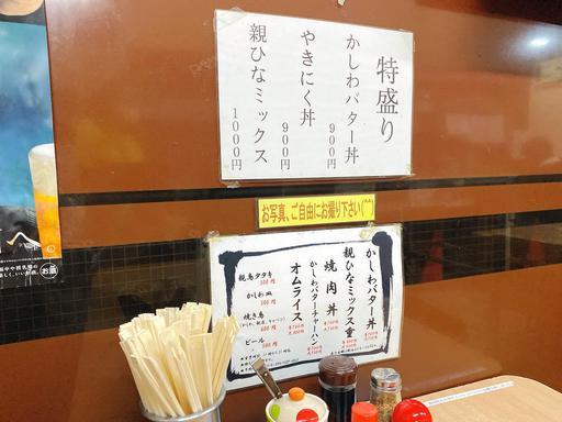 武内食堂メニュー